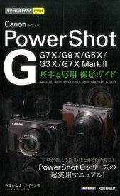 Canon PowerShot G基本&応用撮影ガイド G7X Mark2/G7X/G9X/G5X/G3X (今すぐ使えるかんたんmini) [ 佐藤かな子 ]