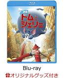 【楽天ブックス限定グッズ】映画 トムとジェリー ブルーレイ&DVDセット (2枚組)【Blu-ray】(ビッグ・キャンバス・ト…