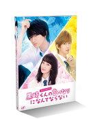 スペシャルドラマ『黒崎くんの言いなりになんてならない』【Blu-ray】