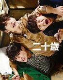 二十歳 豪華版 スペシャル Blu-ray BOX【初回限定版】【Blu-ray】