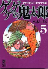 ゲゲゲの鬼太郎(5) 少年マガジン/オリジナル版 (講談社漫画文庫) [ 水木しげる ]