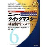経営情報システム(2020年版) (中小企業診断士試験ニュー・クイックマスター)