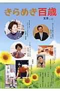 きらめき百歳(vol.23(2014 文月))