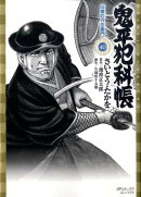 鬼平犯科帳(40)