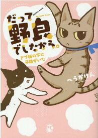 だって野良でしたから。 ドブ板の下に子猫がいた (DaitoComics ペットシリーズ) [ へうがけん ]