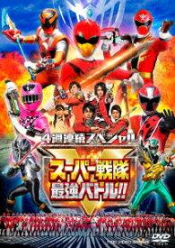 4週連続スペシャル スーパー戦隊最強バトル!! [ 中尾暢樹 ]