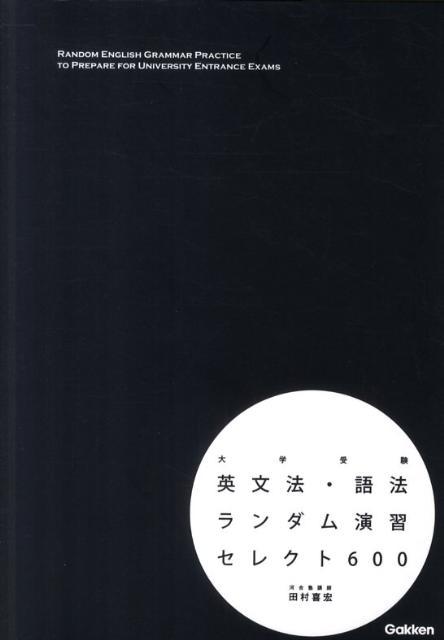 大学受験英文法・語法ランダム演習セレクト600 [ 田村喜宏 ]
