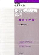 技術士試験総合技術監理部門傾向と対策(2012年度)