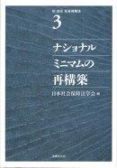 新・講座社会保障法(第3巻)