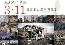 あれから5年3・11東日本大震災写真集