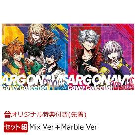 【楽天ブックス限定先着特典+同時購入特典】ARGONAVIS Cover Collection (-Mix-+-Marble-セット)(アクリルコースター (Mix Ver+Marble Ver)+特製アクリルスタンド(Fantome Iris FELIX ver.)) [ ARGONAVIS from BanG Dream! ]
