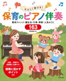 やさしく弾ける! 保育のピアノ伴奏 簡単アレンジ・園生活・行事・季節・人気のうた163