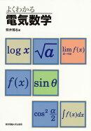 よくわかる電気数学