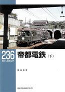 RMライブラリー236 帝都電鉄(下)