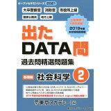 出たDATA問過去問精選問題集(2(2021年度)) 社会科学基礎編 (オープンセサミシリーズ)
