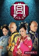 宮 パレス DVD-BOX 2