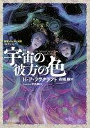 宇宙の彼方の色 新訳クトゥルー神話コレクション5