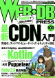WEB+DB PRESS(Vol.109(2019))