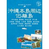 沖縄本島周辺15離島 (地球の歩き方JAPAN 島旅 17)