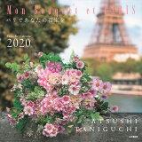 Mon Bouquet et PARIS パリであなたの花束を(2020) ([カレンダー])