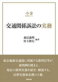 裁判実務シリーズ9 交通関係訴訟の実務 [ 森冨 義明 ]