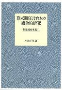 幕末期狂言台本の総合的研究 和泉流台本編(1)