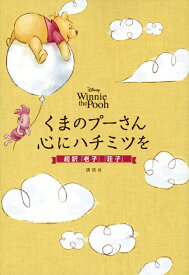Disney Winnie the Pooh くまのプーさん 心にハチミツを 超訳『老子』『荘子』 [ 講談社 ]