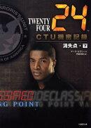 24(TWENTY FOUR) CTU機密記録:消失点(下(19:00-12:00))