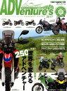 ADVenture's(vol.3(2017)) アドベンチャーバイク購入ガイド 冒険バイクの新時代、到来「世界を変える250アドベンチャー」 (Motor m...