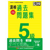 漢検過去問題集5級(2020年度版)