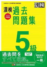 漢検 5級 過去問題集 2020年度版 [ 日本漢字能力検定協会 ]
