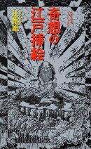 奇想の江戸挿絵