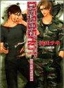 Deadshot Deadlock3 (キャラ文庫) [ 英田サキ ]