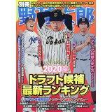 別冊野球太郎(2020春) (廣済堂ベストムック)