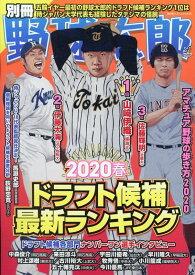 別冊野球太郎 2020春