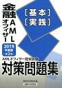 AMLオフィサー認定試験金融AMLオフィサー[基本][実践]対策問題集(2019年度版)第2版 [ 経済法令研究会 ]