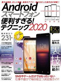 Androidスマートフォン便利すぎる!テクニック2020 定番モデル、格安スマホ、最新5Gまで全機種対応! [ standards ]