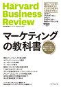 マーケティングの教科書 ハーバード・ビジネス・レビュー 戦略マーケティング論文ベスト10 [ ハーバード・ビジネス・…