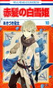 赤髪の白雪姫(第10巻) (花とゆめコミックス) [ あきづき空太 ]