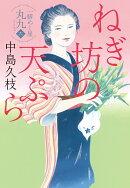 ねぎ坊の天ぷら 一膳めし屋丸九(六)