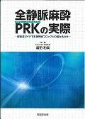 全静脈麻酔プロポフォールーレミフェンタニルーケタミンPRKの実際