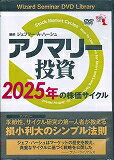 DVD>アノマリー投資2015年の株価サイクル [Wizard Seminar DVD Library] (<DVD>) [ ジェフリー・A.ハーシュ ]