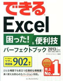 できるExcel困った!&便利技パーフェクトブック 2013/2010/2007/2003/2002対 [ きたみあきこ ]