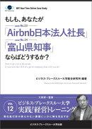 【POD】【大前研一】BBTリアルタイム・オンライン・ケーススタディ Vol.12(もしも、あなたが「Airbnb日本法人社長…