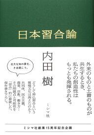 日本習合論 [ 内田樹 ]