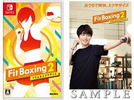 【特典】Fit Boxing 2 -リズム&エクササイズー(横浜流星ビジュアル B5クリアファイル)
