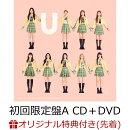 【楽天ブックス限定先着特典】U (初回限定盤A CD+DVD)(オリジナル・アクリルコースター)