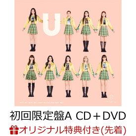 【楽天ブックス限定先着特典】U (初回限定盤A CD+DVD)(オリジナル・アクリルコースター) [ NiziU ]