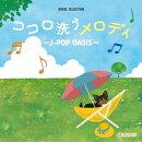 ココロ洗うメロディ 〜J-POP OASIS〜