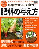 野菜がおいしく育つ肥料の与え方